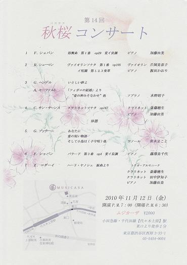 11月チラシ.JPG