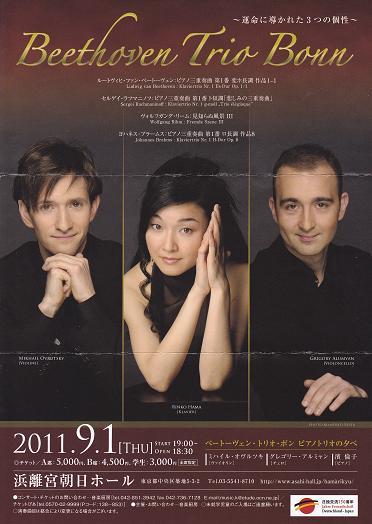 Beethoven Trio Bonn.JPG
